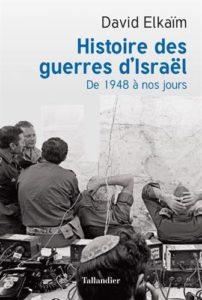 David Elkaïm, Histoire des guerres d'Israël, de 1948 à nos jours